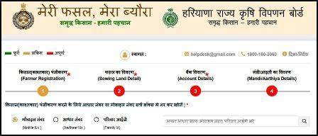 Meri Fasal Mera Byora registration