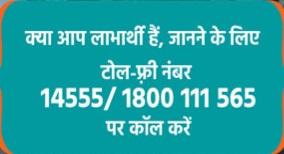 pmjay helpline