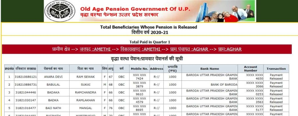 up pension list