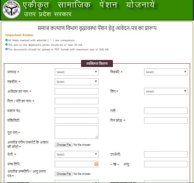 up pension form