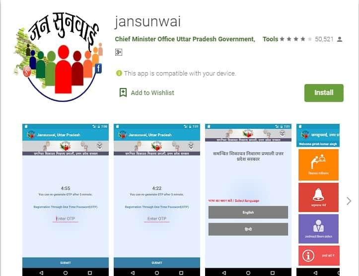 Jansunwai app