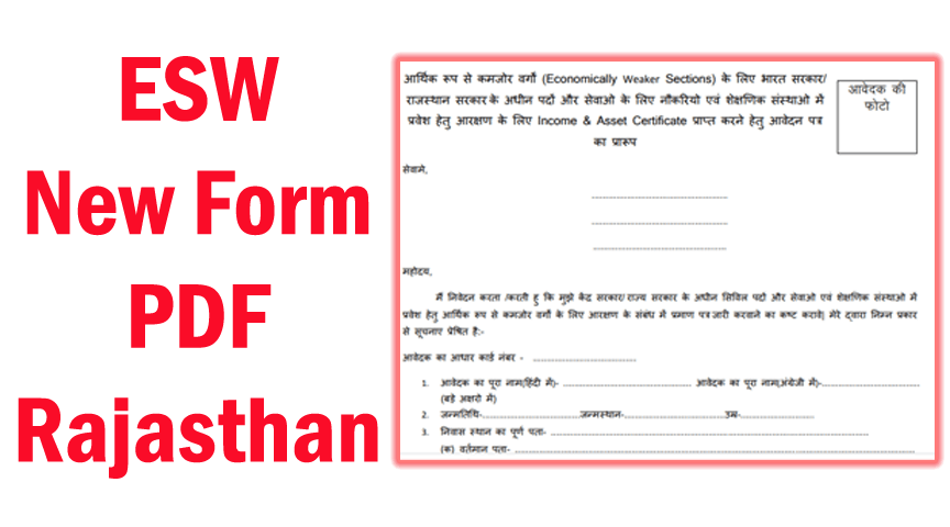EWS New Form pdf Rajasthan