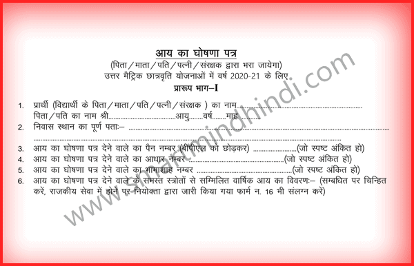 Scholarship new Income Certificate Form Pdf 2020-21