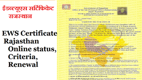 EWS Certificate Rajasthan